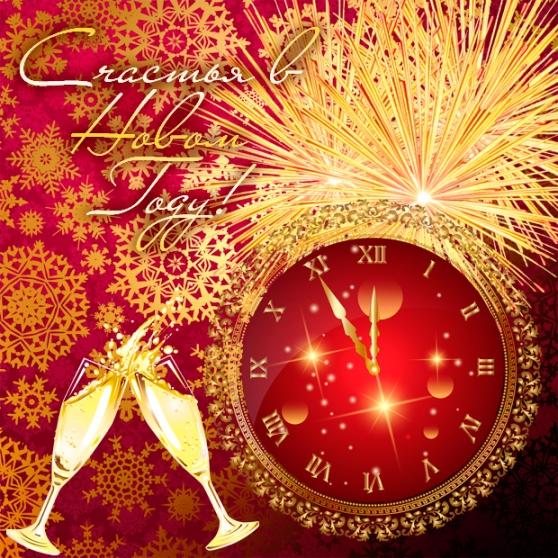 Красивые открытки картинки с Новым Годом